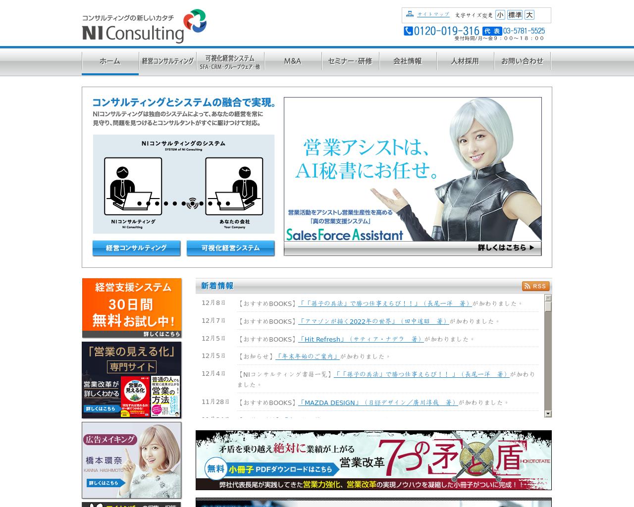 www.ni-consul.co.jp(2017/12/19 22:10:40)