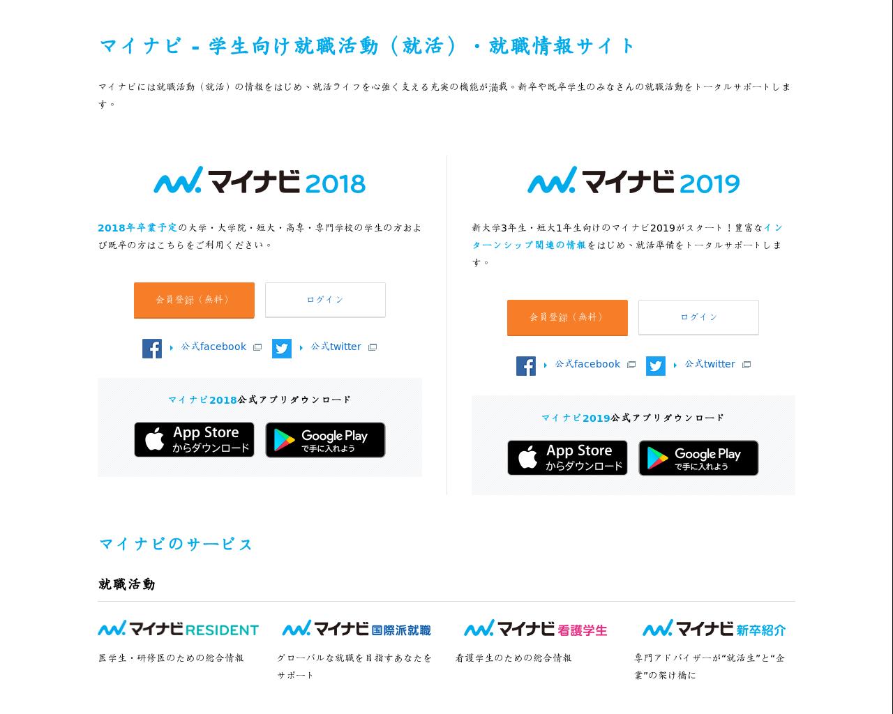 job.mynavi.jp(2017/12/20 11:50:39)