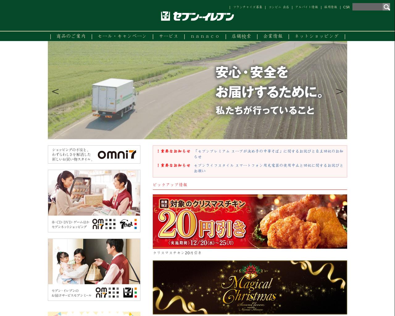 www.sej.co.jp(2017/12/20 10:50:38)