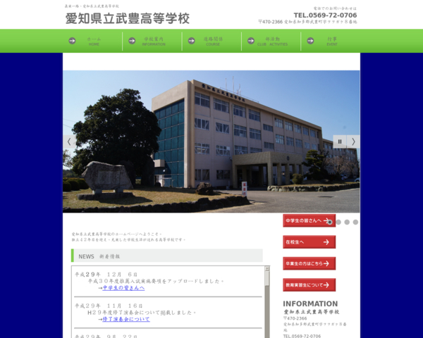 '201712,taketoyo-h.aichi-c.ed.jp'