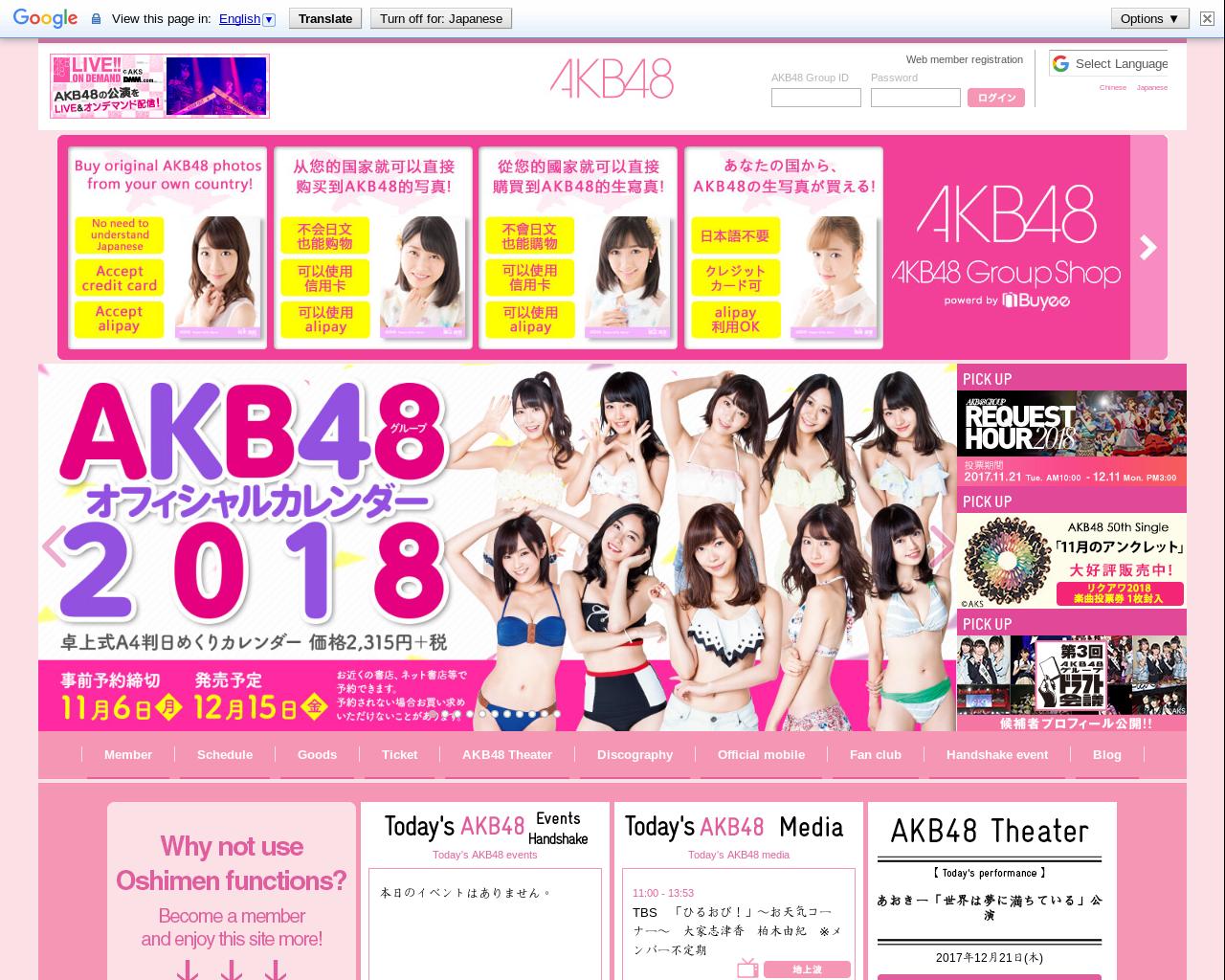 www.akb48.co.jp(2017/12/21 11:30:41)