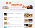 '201712,tokyo-blog.com'