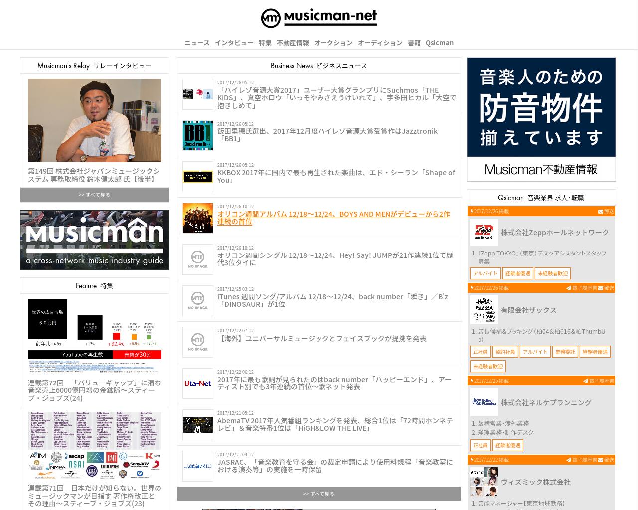 www.musicman-net.com(2017/12/27 08:50:40)