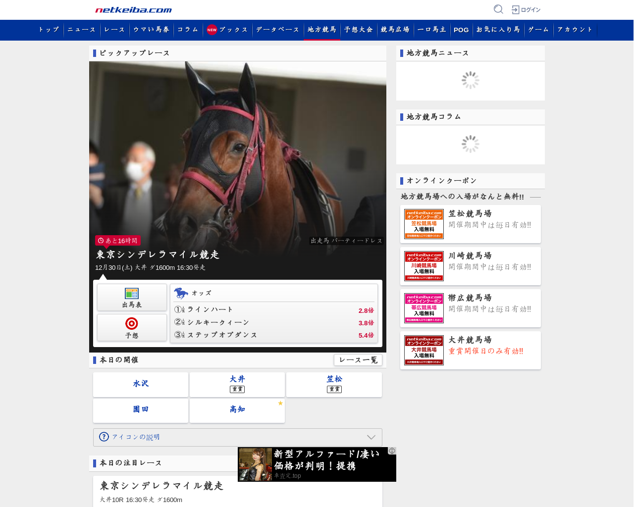nar.sp.netkeiba.com(2017/12/30 09:40:40)