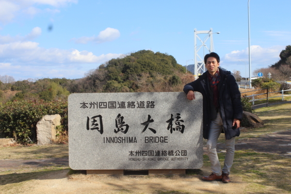 広島県尾道市因島へ行きました