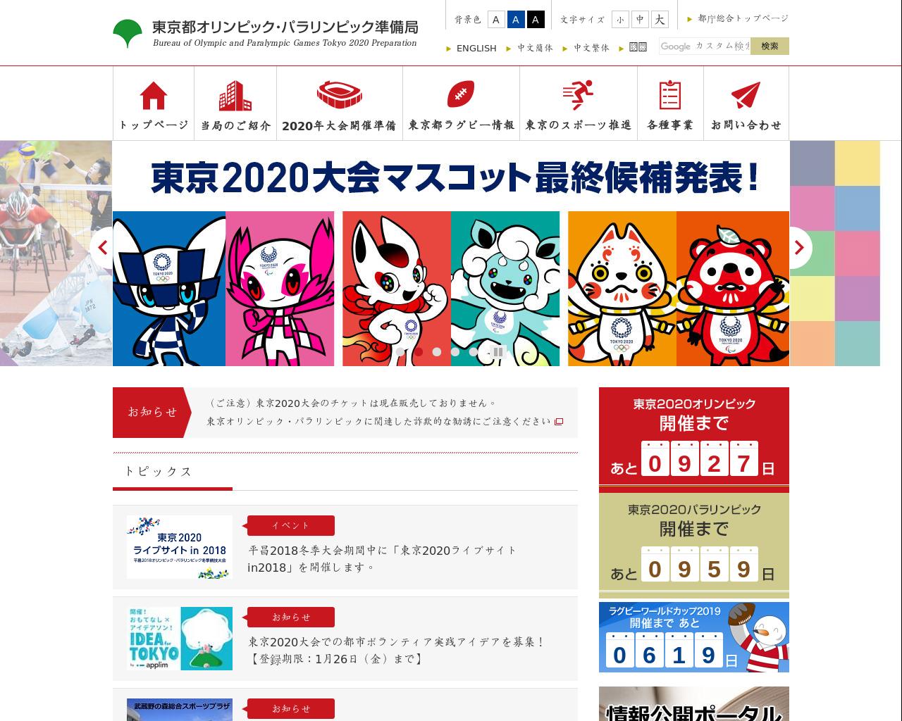 www.2020games.metro.tokyo.jp(2018/01/10 07:10:40)
