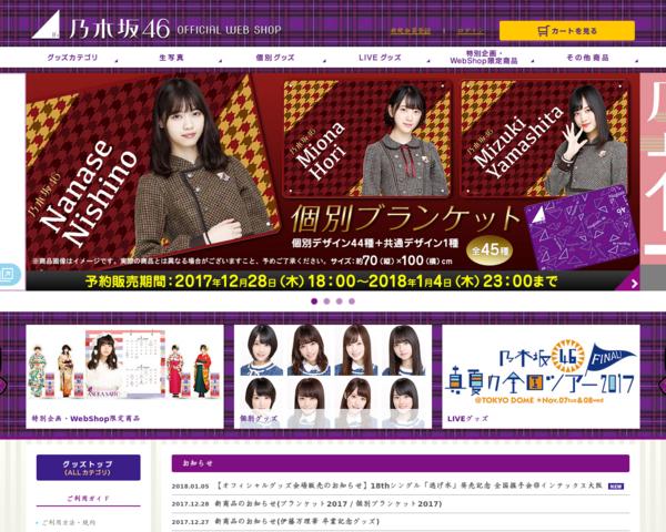 '201801,nogizaka46shop.com'