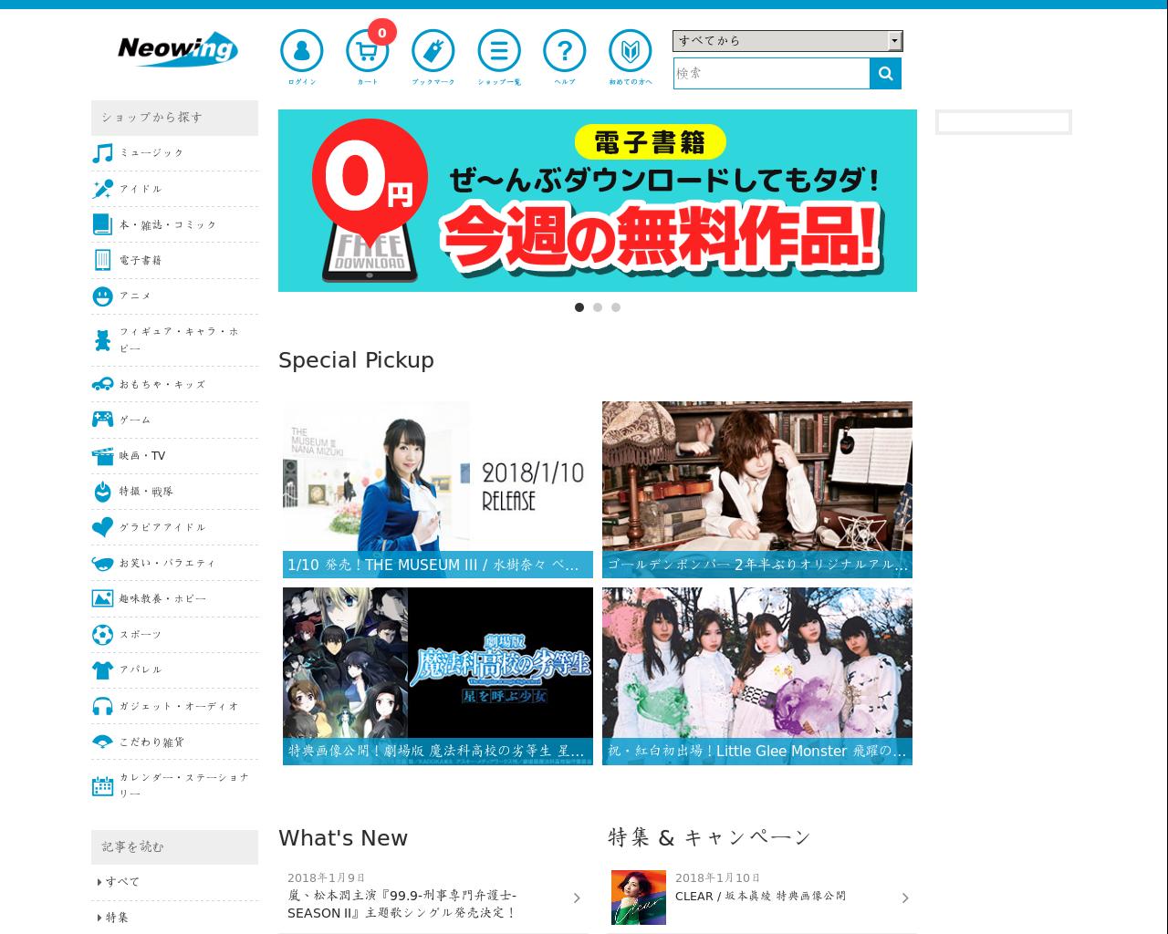 www.neowing.co.jp(2017/12/29 11:50:39)