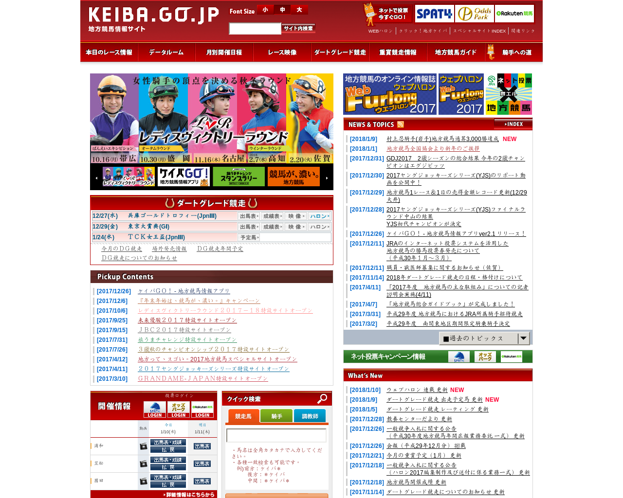 www2.keiba.go.jp(2017/12/30 11:50:42)