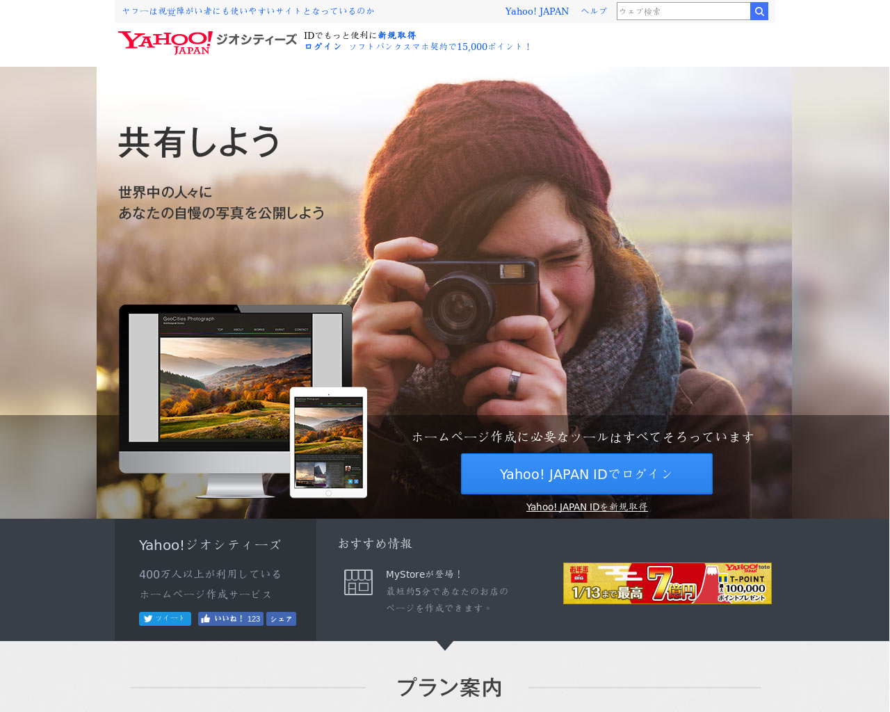 shopping.geocities.jp(2018/01/11 06:30:55)