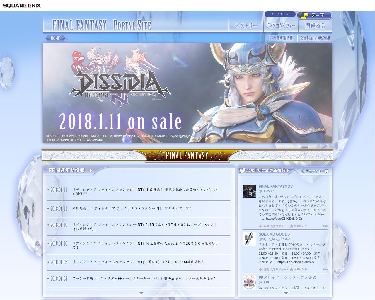 www.finalfantasy.jp(2018/01/12 11:10:41)
