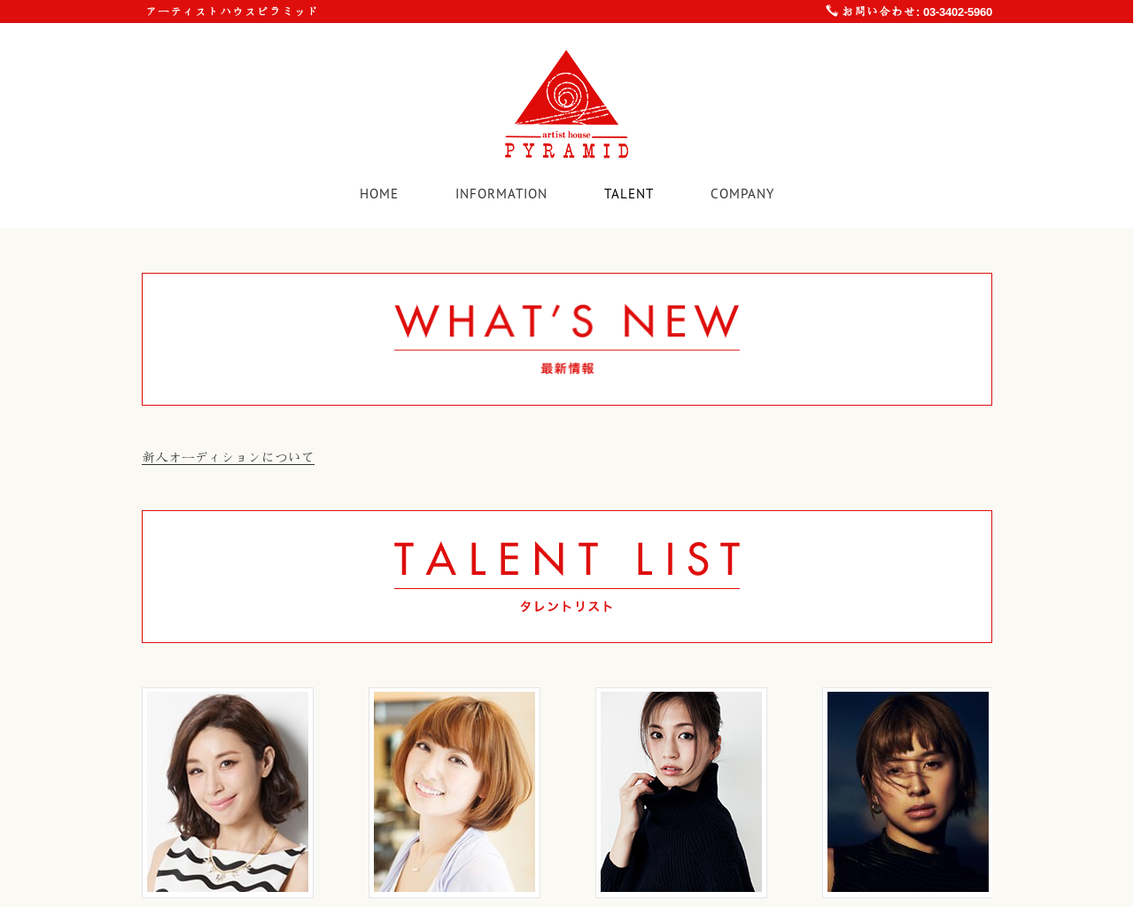 www.pyramid.tokyo(2018/01/12 12:40:40)