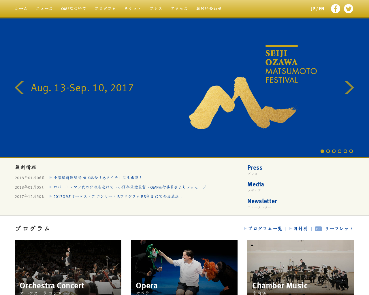 www.ozawa-festival.com(2018/01/12 13:40:41)