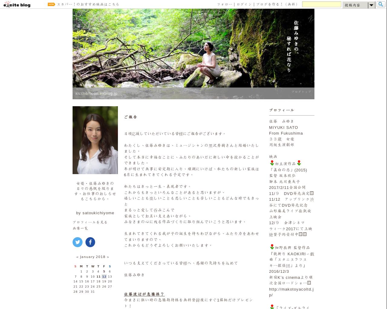 kicchomoon.exblog.jp(2018/01/12 13:10:40)