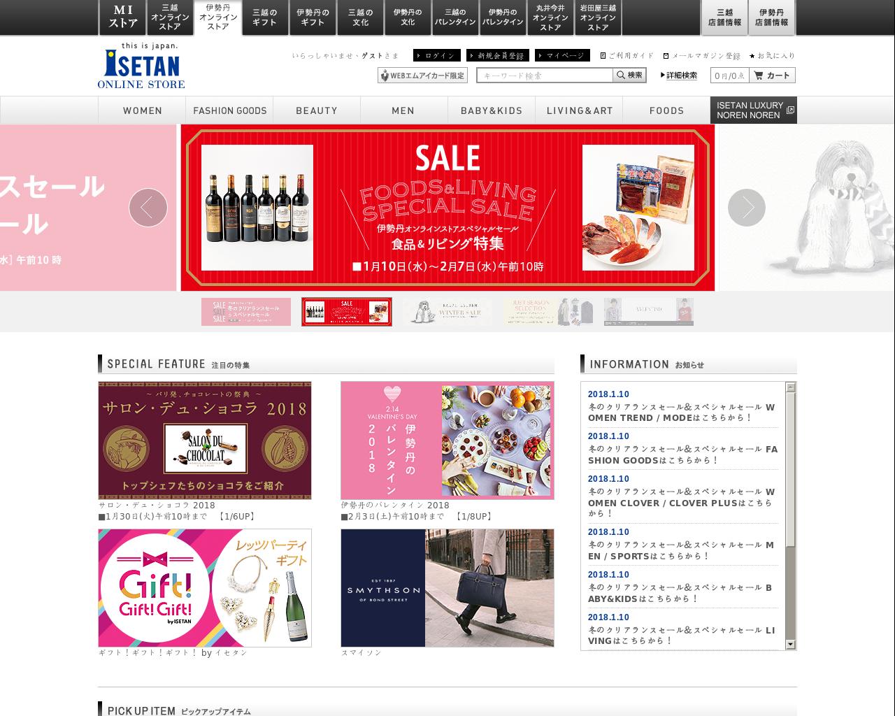isetan.mistore.jp(2018/01/12 20:40:55)