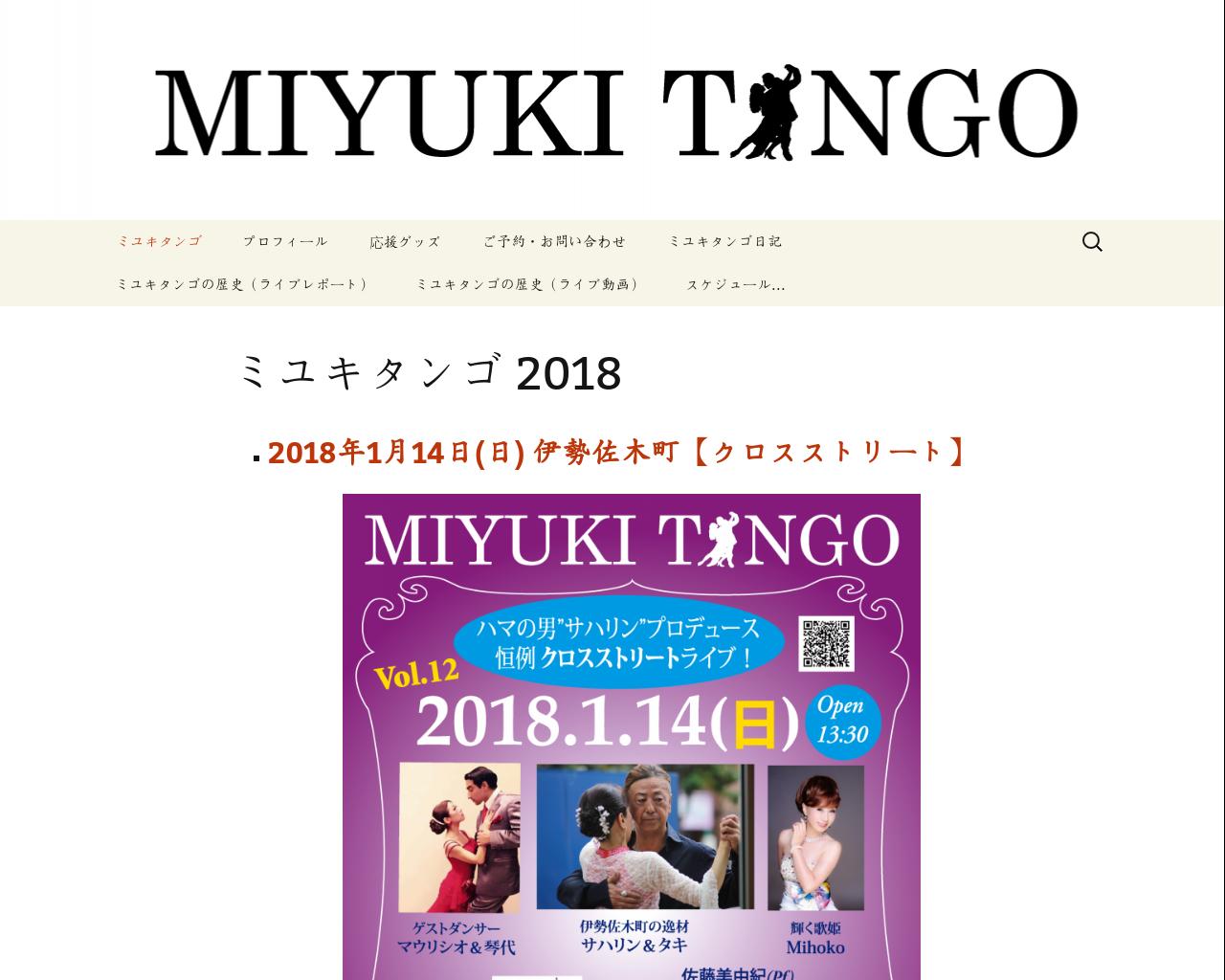 www.miyukitango.com(2018/01/12 21:21:45)
