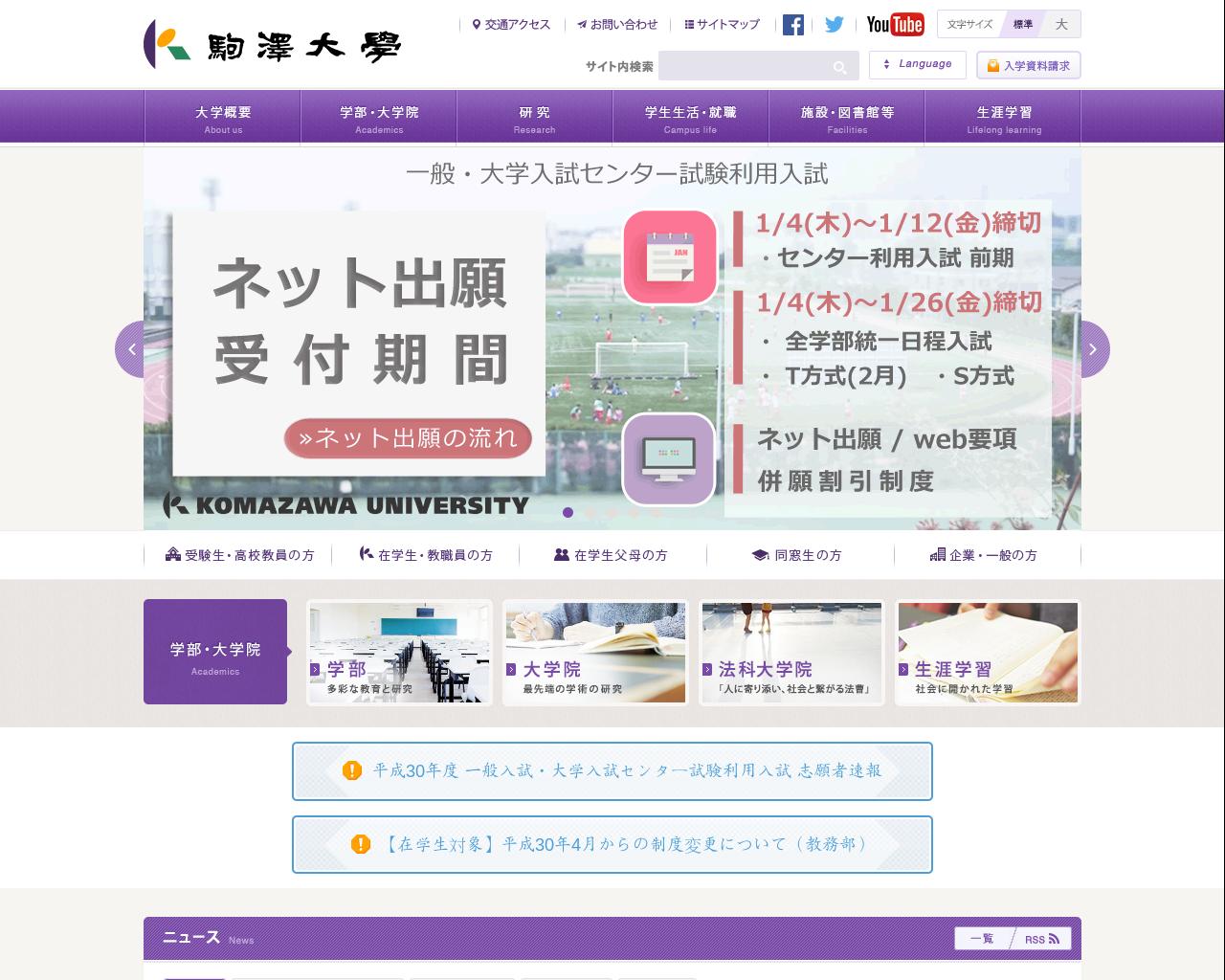 www.komazawa-u.ac.jp(2018/01/12 22:12:08)