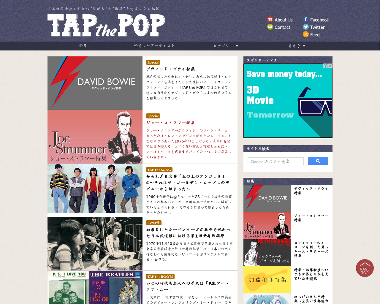 www.tapthepop.net(2018/01/12 22:52:11)