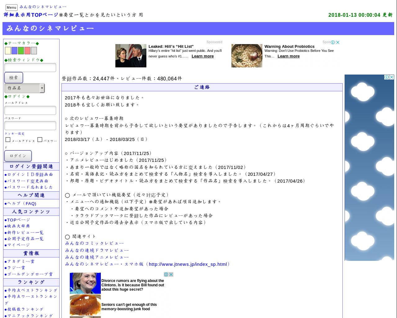 www.jtnews.jp(2018/01/13 00:12:38)