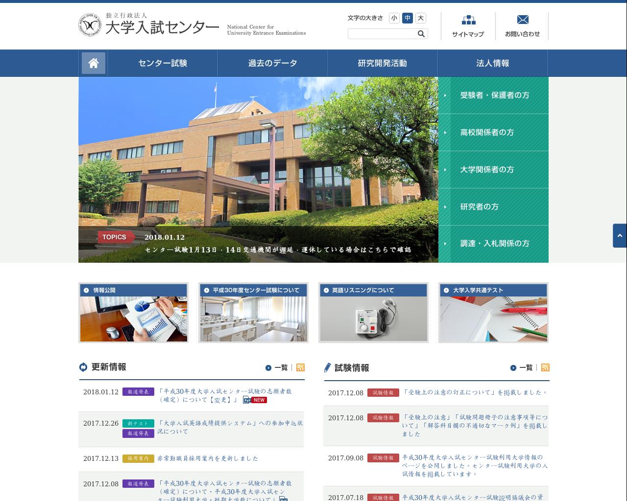 www.dnc.ac.jp(2018/01/13 02:10:42)
