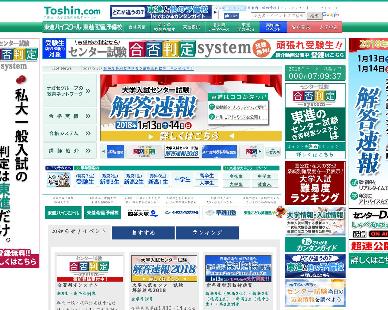 www.toshin.com(2018/01/13 02:20:41)