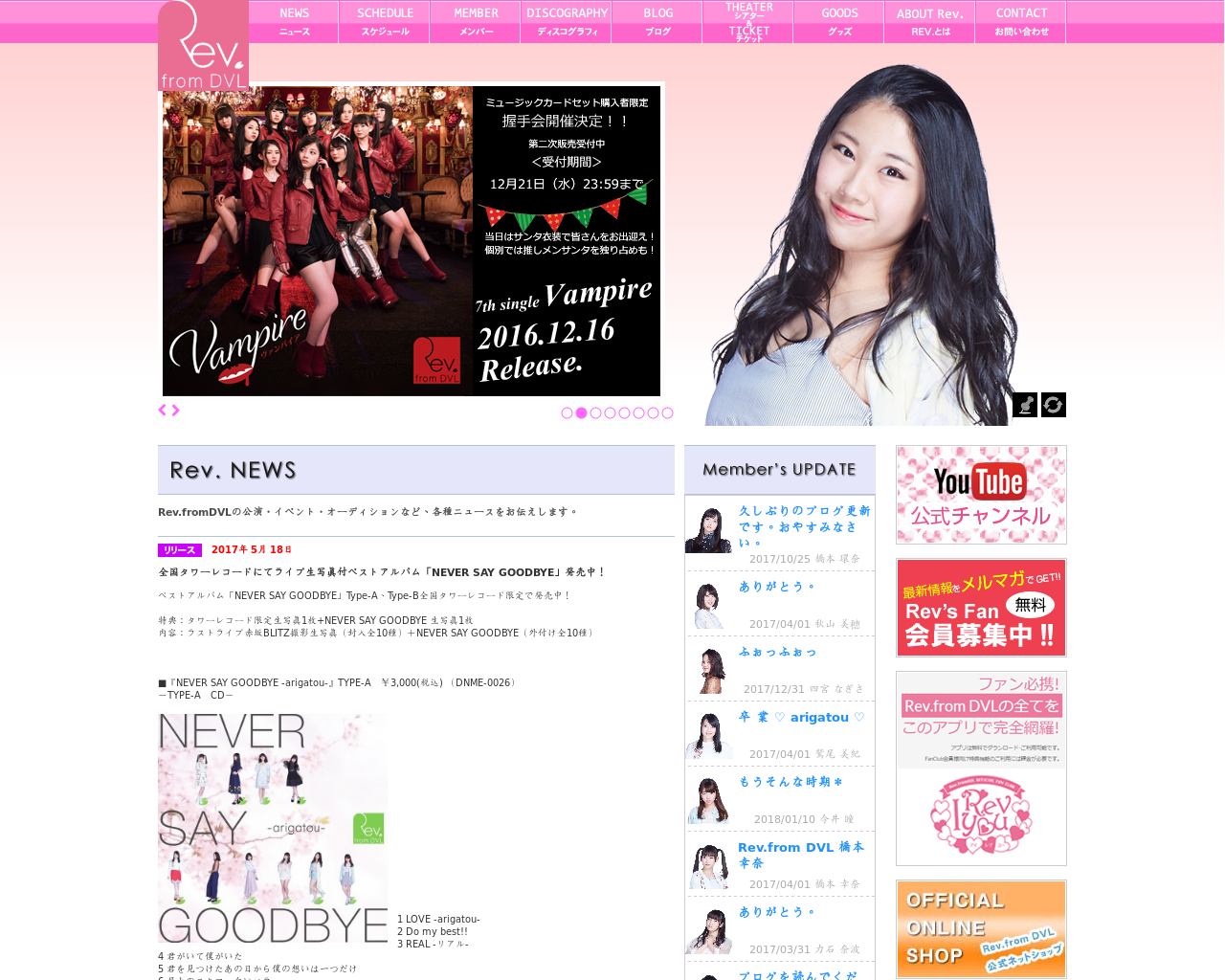 rev.jp.net(2018/01/13 04:50:43)