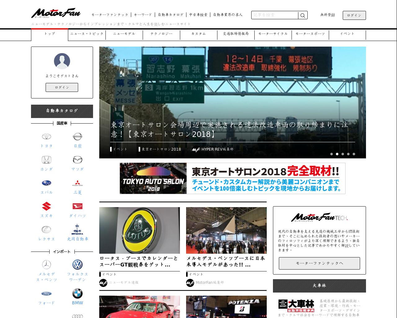 motor-fan.jp(2018/01/13 06:00:40)