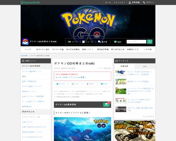 '201801,pokemongo.gamewith.jp'