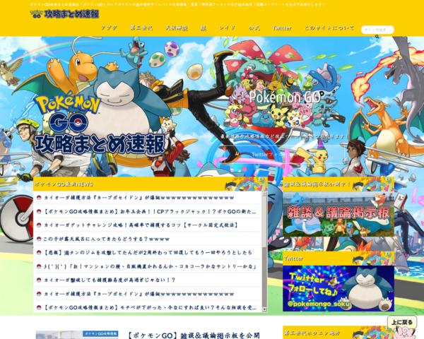 '201801,pokemongo-soku.com'