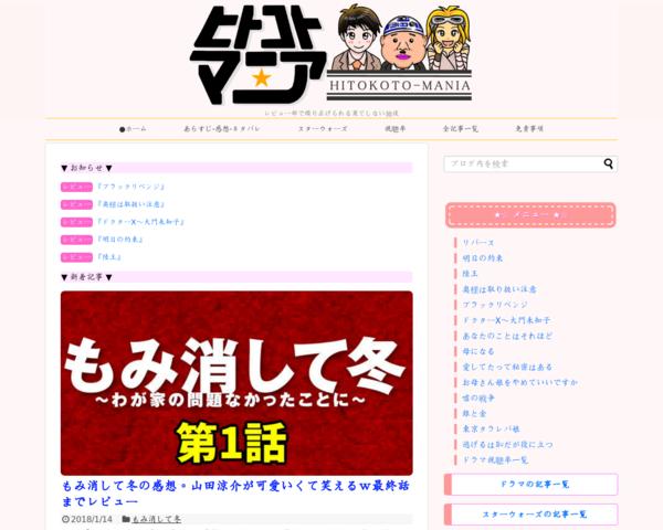 '201801,hitokoto-mania.com'