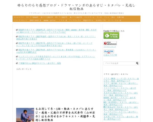 '201801,yurarikansou.com'
