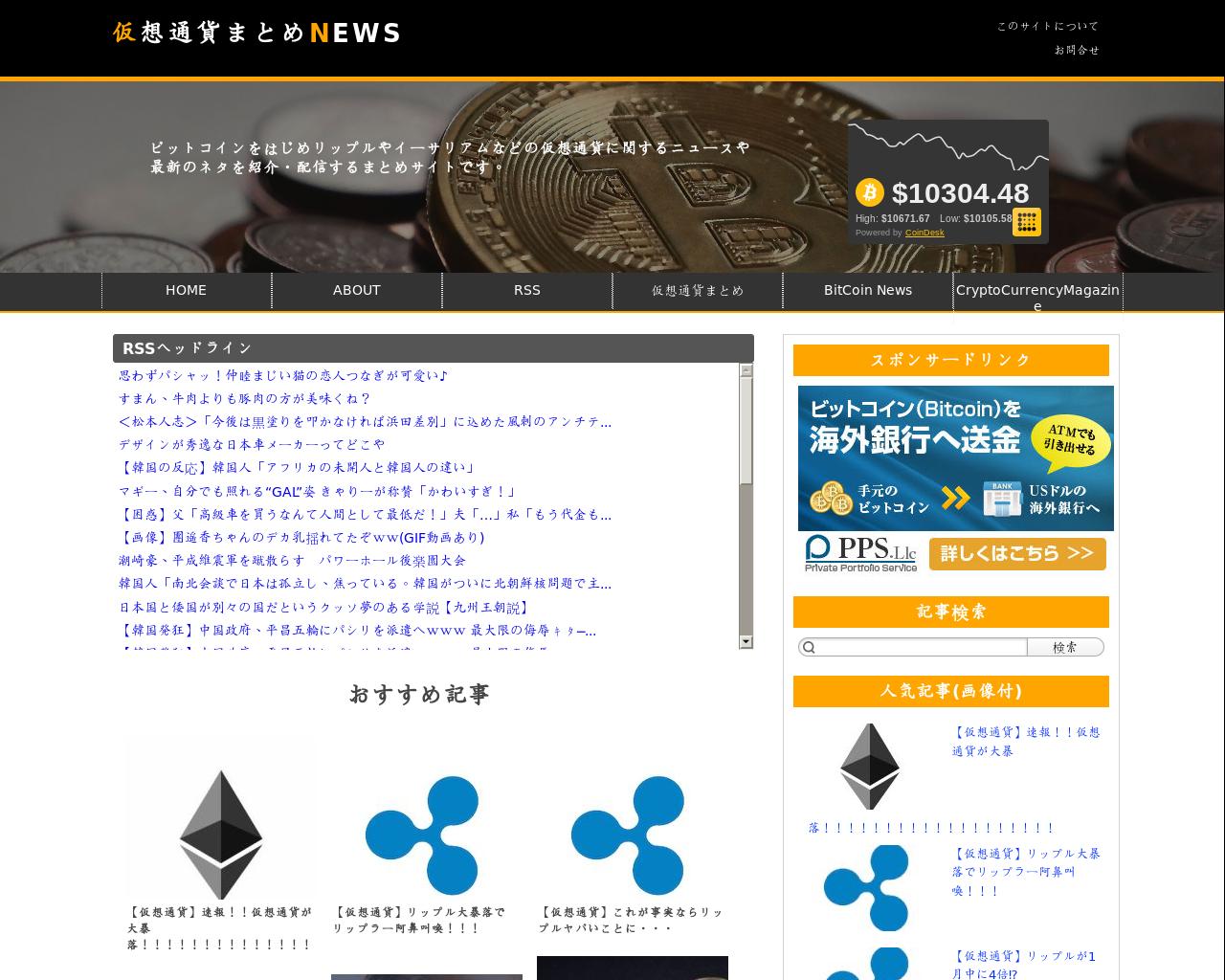 coinmatomesokuho.blog.jp(2018/01/17 19:40:43)