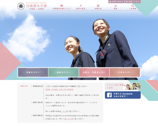 '201801,chofu.ed.jp'