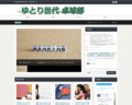 '201801,yutori-tabletennis.net'