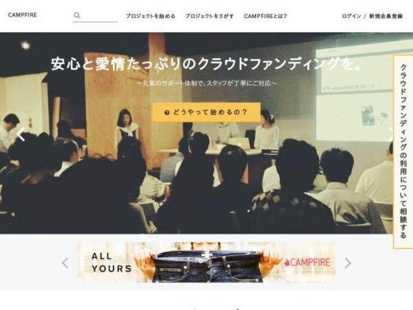 '201801,camp-fire.jp'