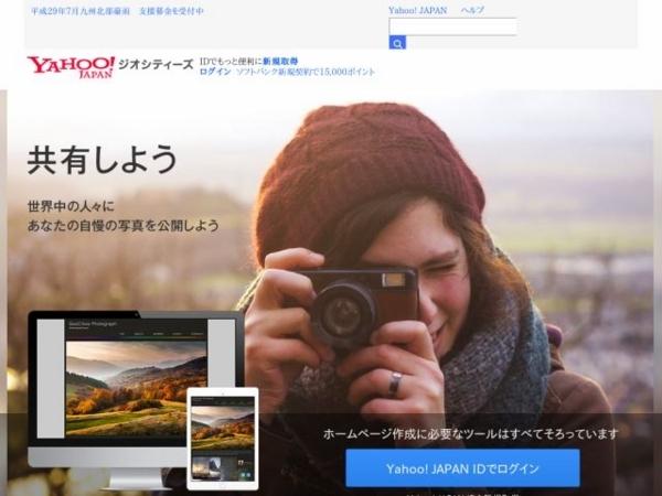 '201801,geocities.jp'