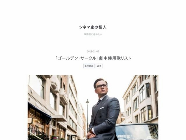 '201801,cinemaza.hatenablog.com'