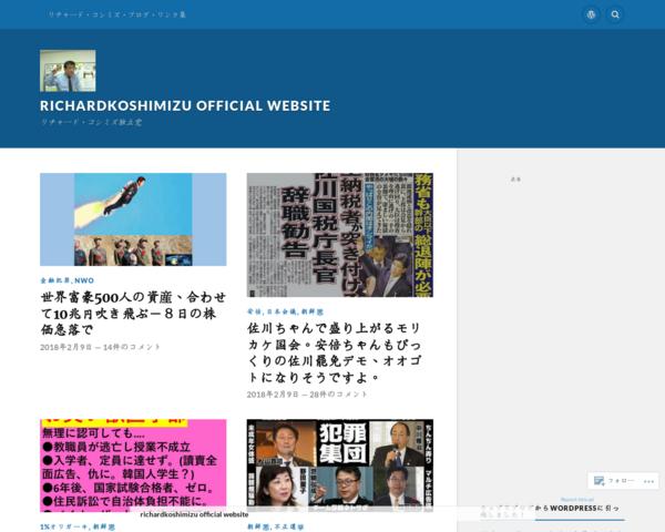 '201802,richardkoshimizu.wordpress.com'