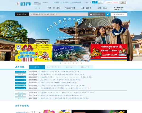'201802,keikyu.co.jp'