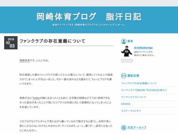 '201802,taiiku-cawaii-japan.hatenablog.com'