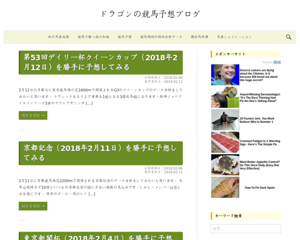'201802,doragon-keiba.com'