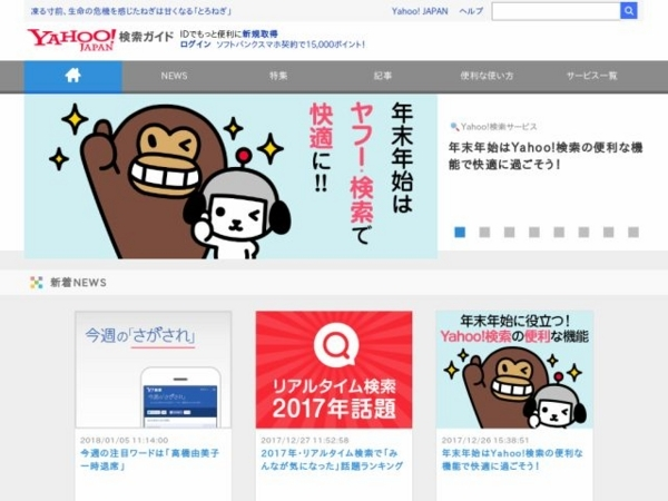 '201802,promo-search.yahoo.co.jp'