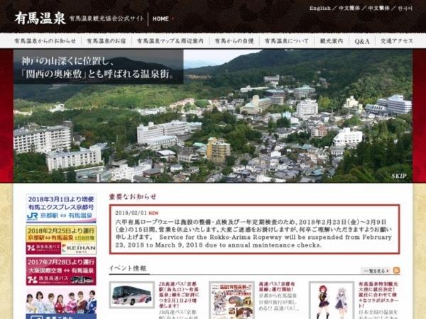 '201802,arima-onsen.com'