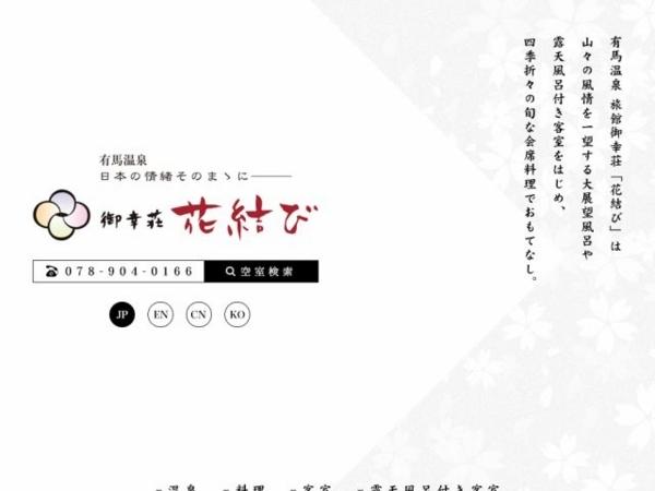 '201802,hanamusubi.co.jp'