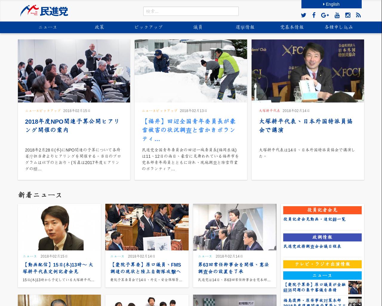 www.minshin.or.jp(2018/02/15 14:00:41)