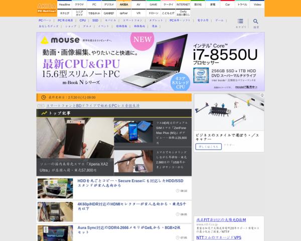 '201802,akiba-pc.watch.impress.co.jp'