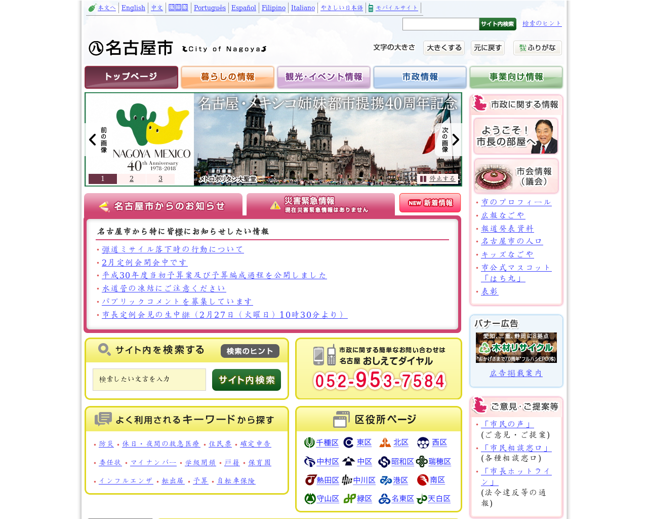 www.city.nagoya.jp(2018/02/27 01:20:40)