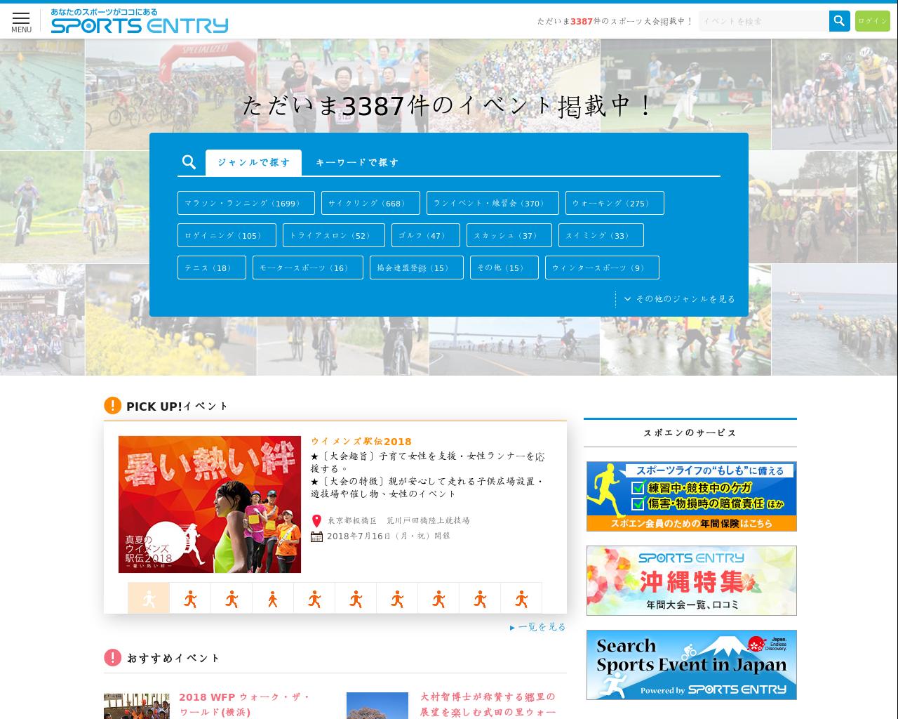 www.sportsentry.ne.jp(2018/03/01 15:40:41)