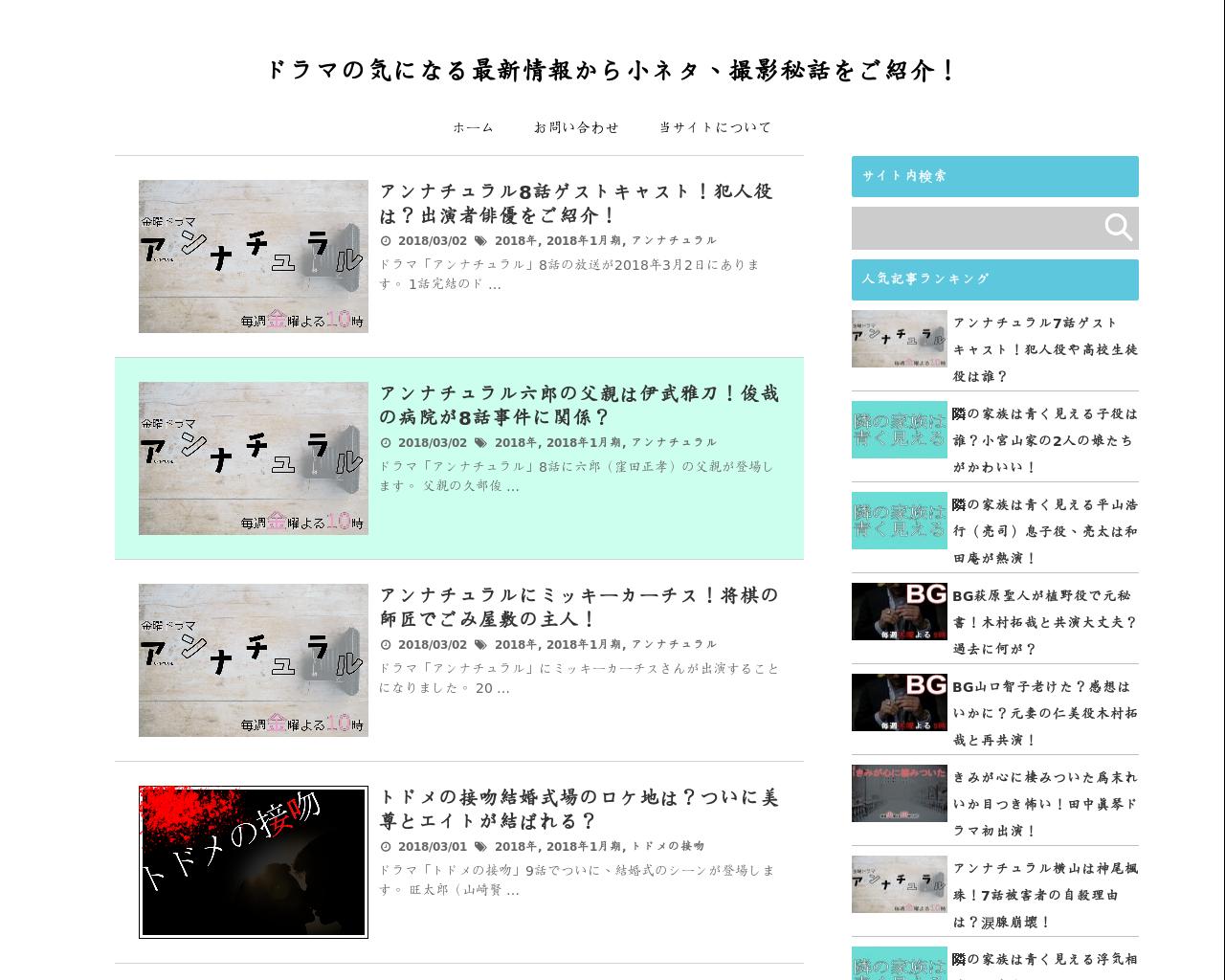 enjoy-tv-drama.com(2018/03/02 18:50:59)