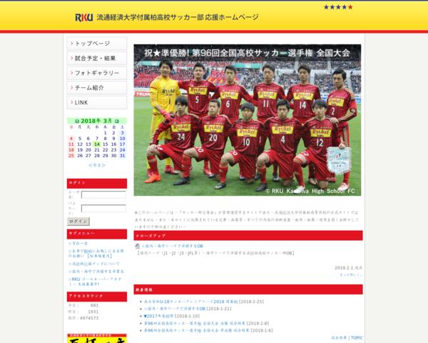 '201803,ryukei-kashiwa.org'